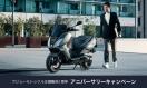 Peugeot_citystar_anniversary_top01