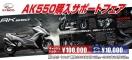 Kymco2021summersaporta800400