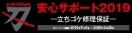 Katana_support2019_main02